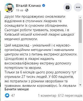 У Київській міській клінічній лікарні швидкої медичної допомоги незабаром розпочне роботу нова ПЛР-лабораторія