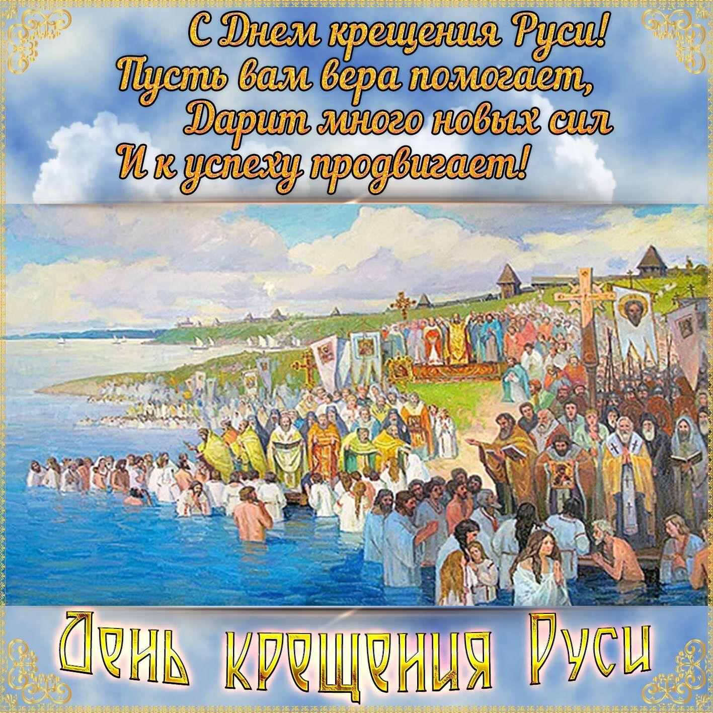 Поздравление с Днем крещения Киевской Руси