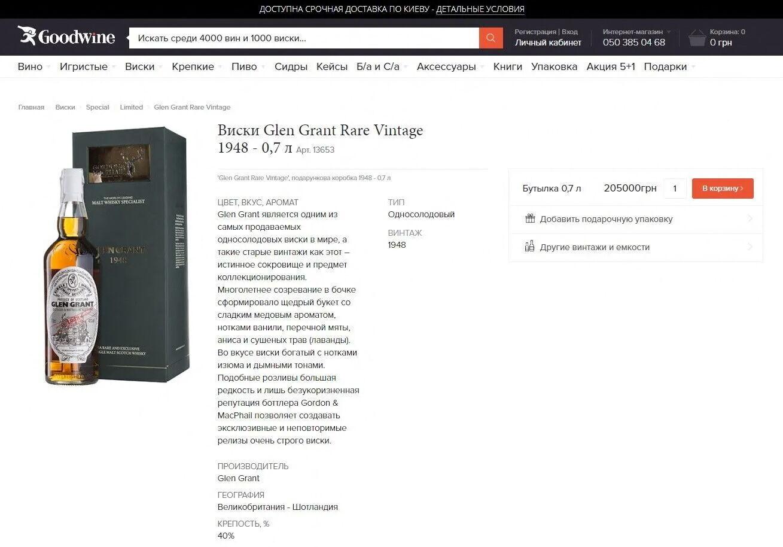 Нібито пляшка віскі коштує понад 200 тисяч гривень.