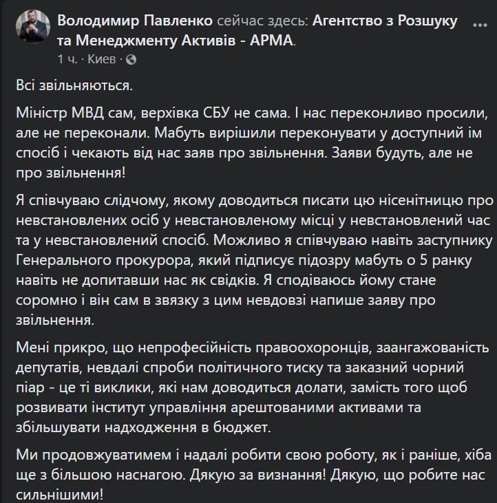 Публикация Павленко
