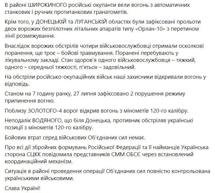 Зведення щодо ситуації на Донбасі за 26-27 липня