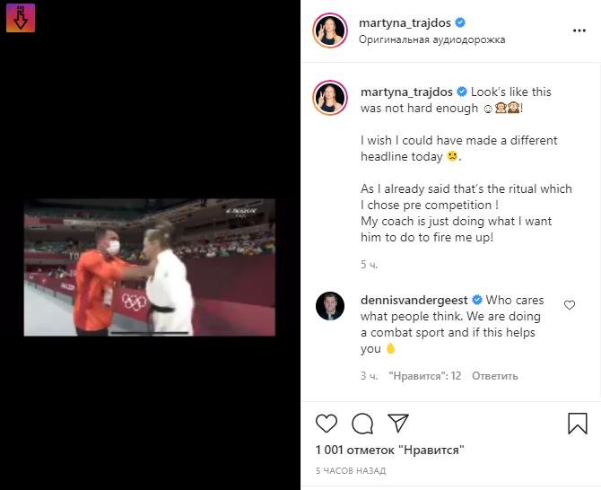 Мартіна Трайдос виправдалася за відео