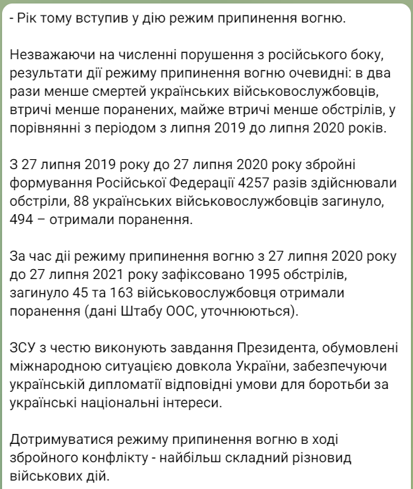 За год на Донбассе погибли 45 человек.