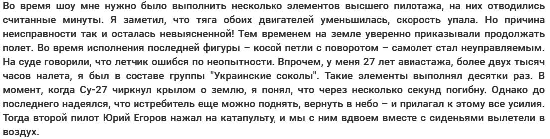Володимир Топонар розповів, що відбувалося в кабіні пілота