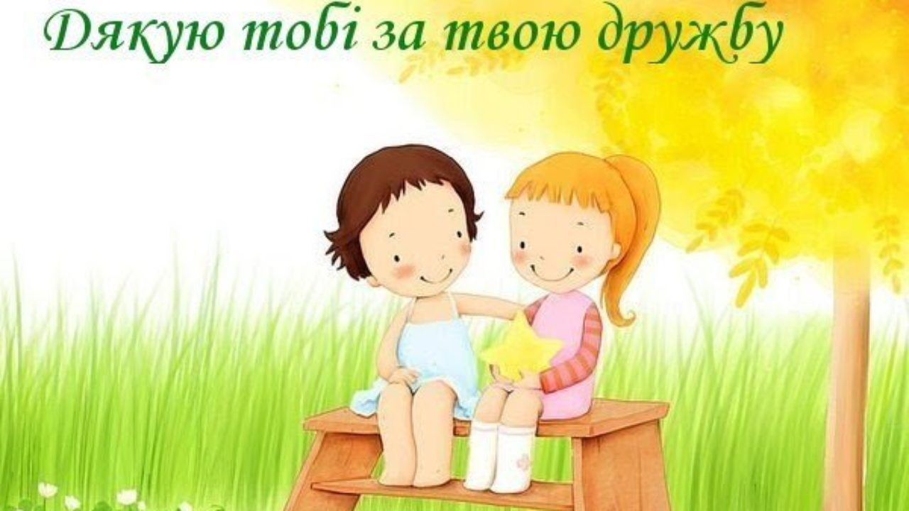 Поздравления с Днем дружбы
