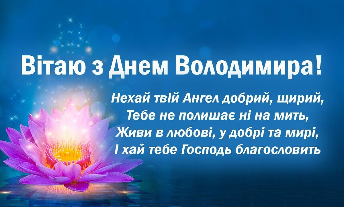 День ангела Владимира 2021