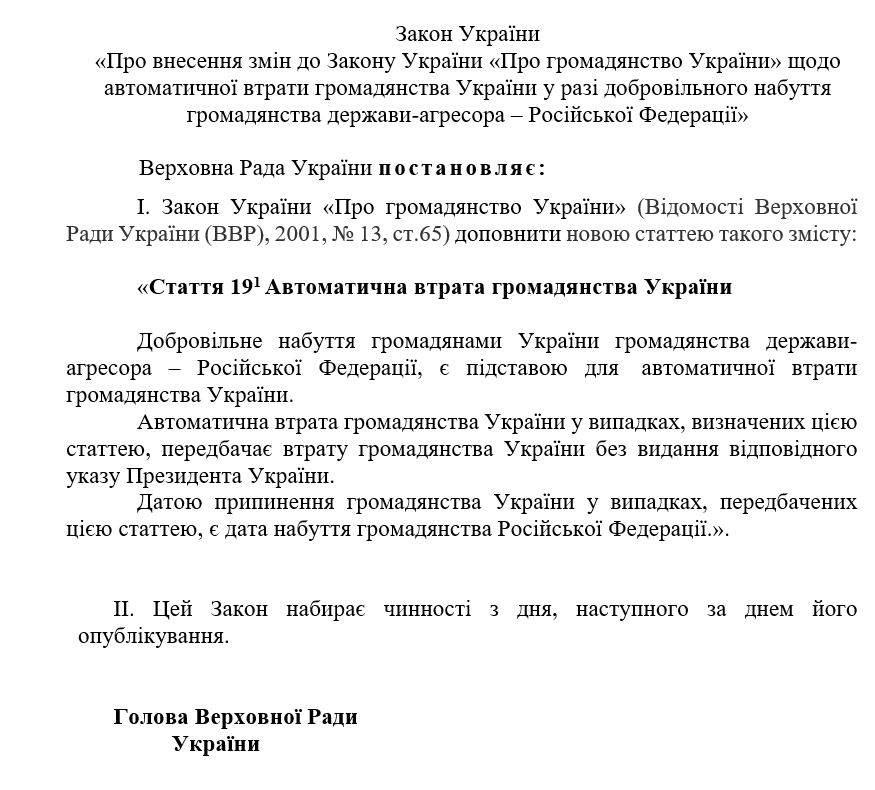 Текст зареєстрованого законопроєкту.