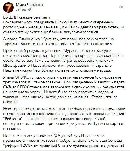 Експерт розповів, чому зростає довіра людей до Тимошенко
