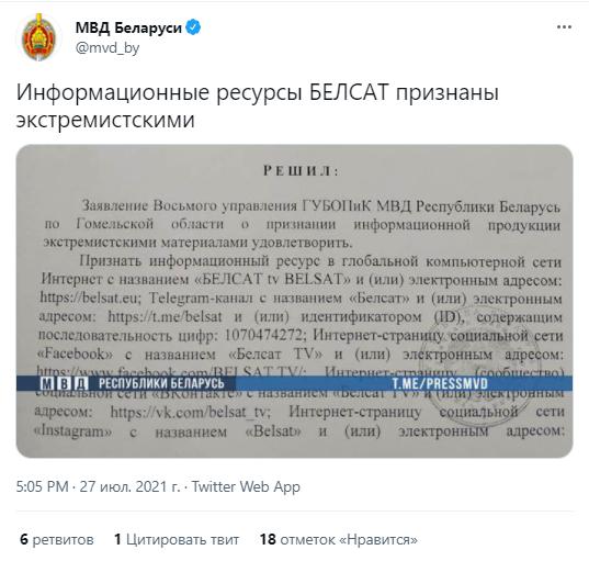 Пост МВС.