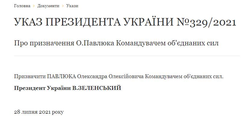 Указ о назначении Павлюка.