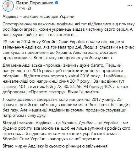 Порошенко поздравил Авдеевку с седьмой годовщиной освобождения от оккупантов