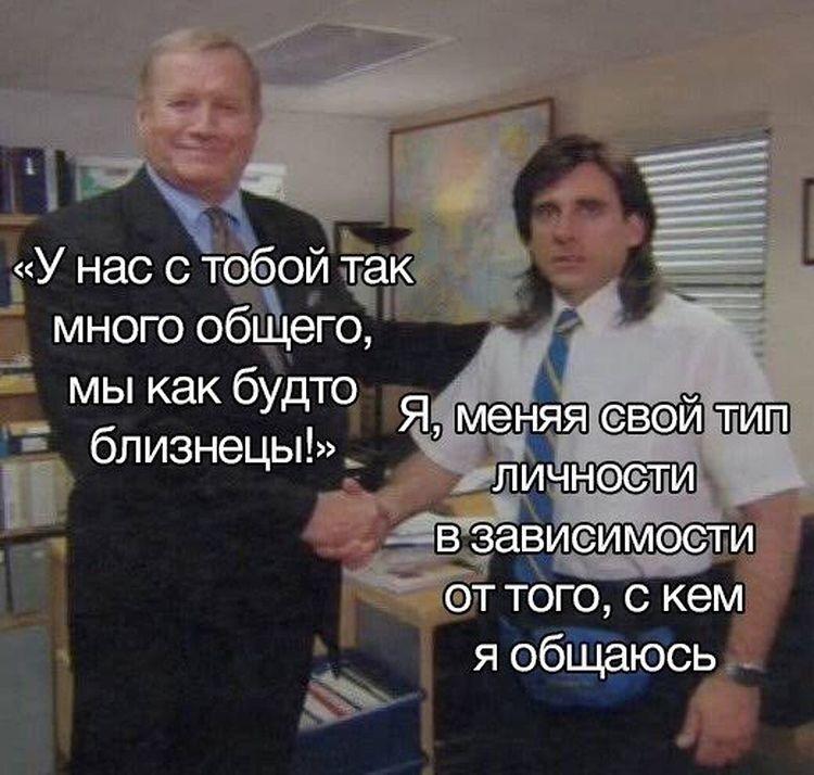 Мем об общении