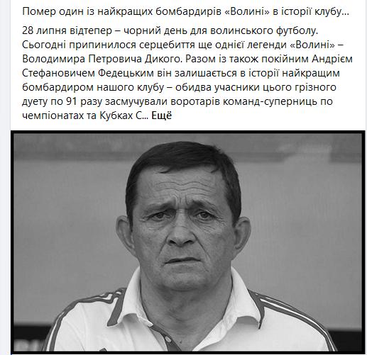 Помер Володимир Дикий