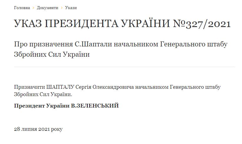 Указ о назначении Шапталы.