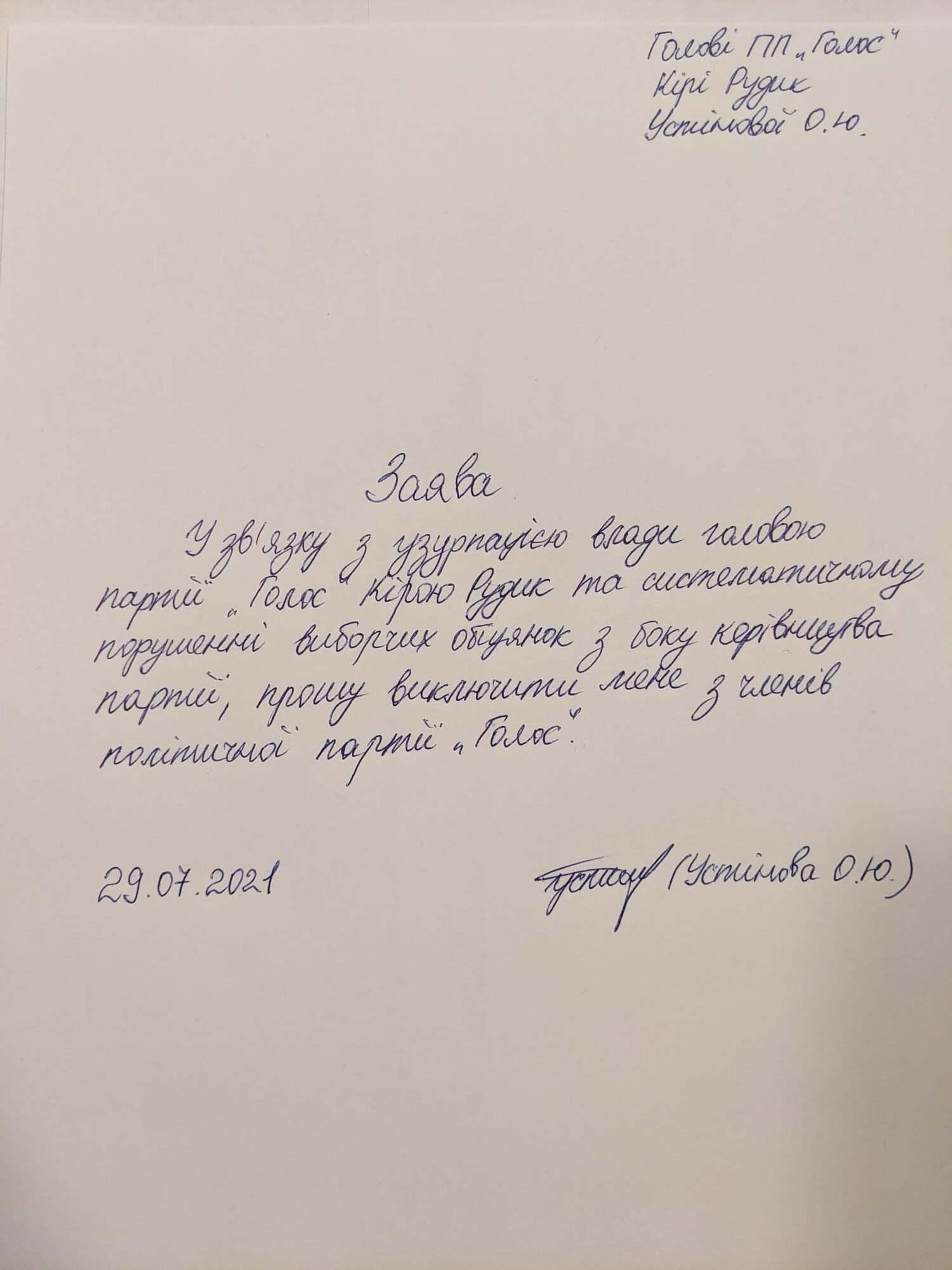 """Заявление о выходе из партии """"Голос""""."""