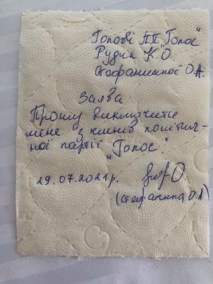 Нардеп написала заявление на туалетной бумаге.
