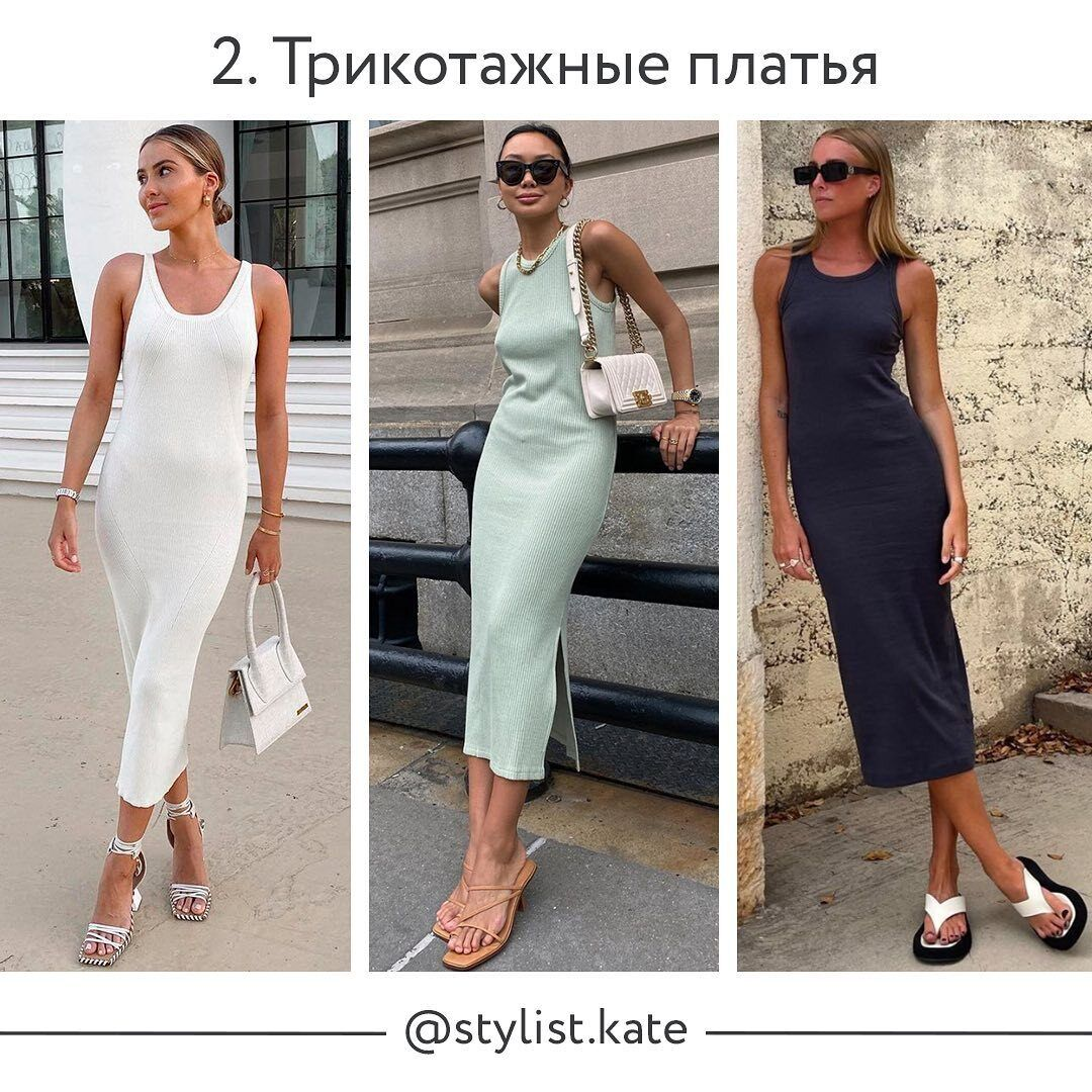 Модные трикотажные платья