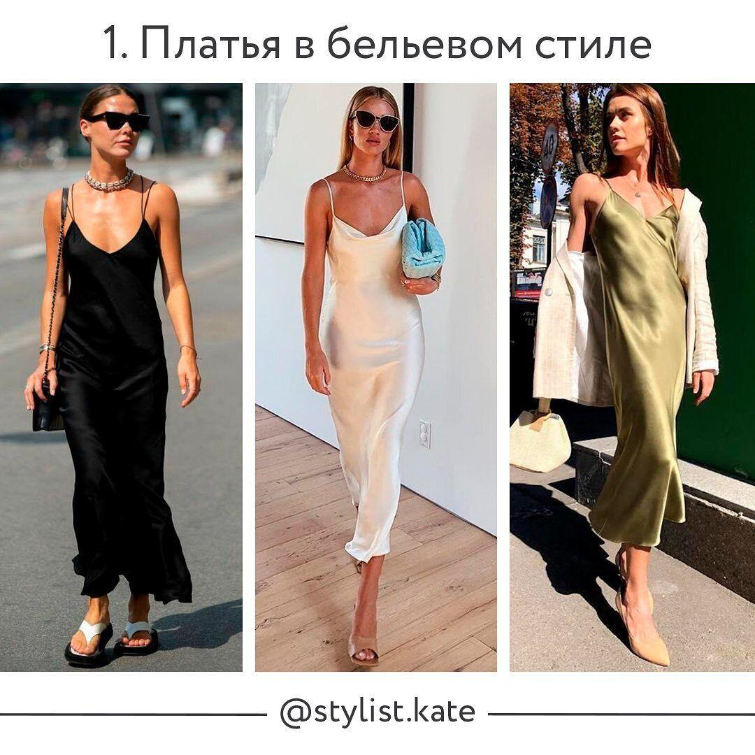 Модные платья в бельевом стиле