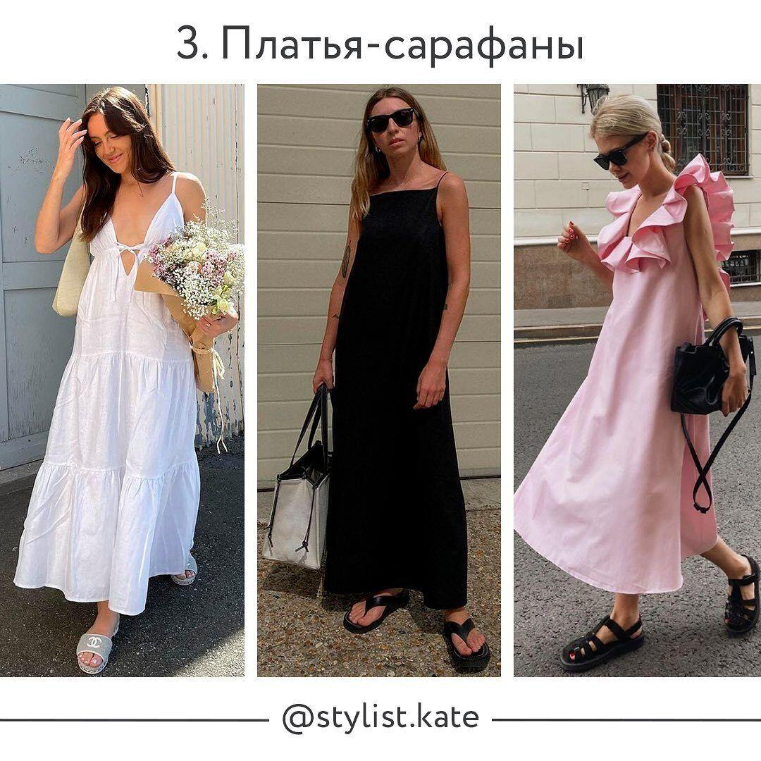 Модные платья-сарафаны