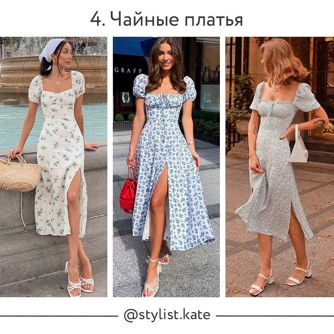 Модные чайные платья
