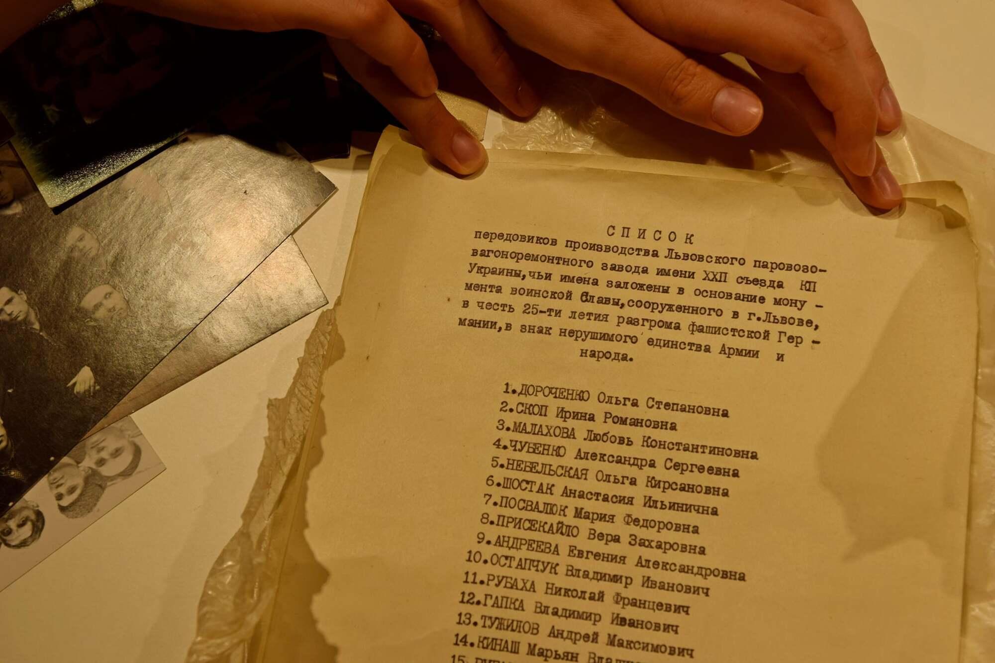 """Перший список з """"капсули часу""""."""