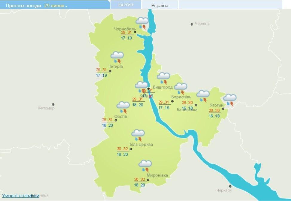 Погода в Києві та Київській області 29 липня