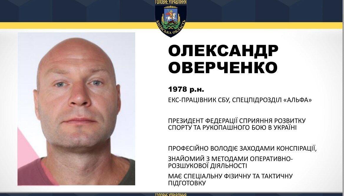 Олександр Оверченко, за словами правоохоронців, – ватажок банди