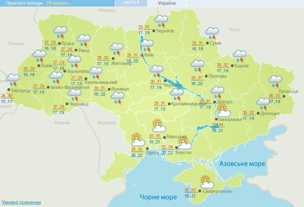 Прогноз погоди в Україні на 29 липня