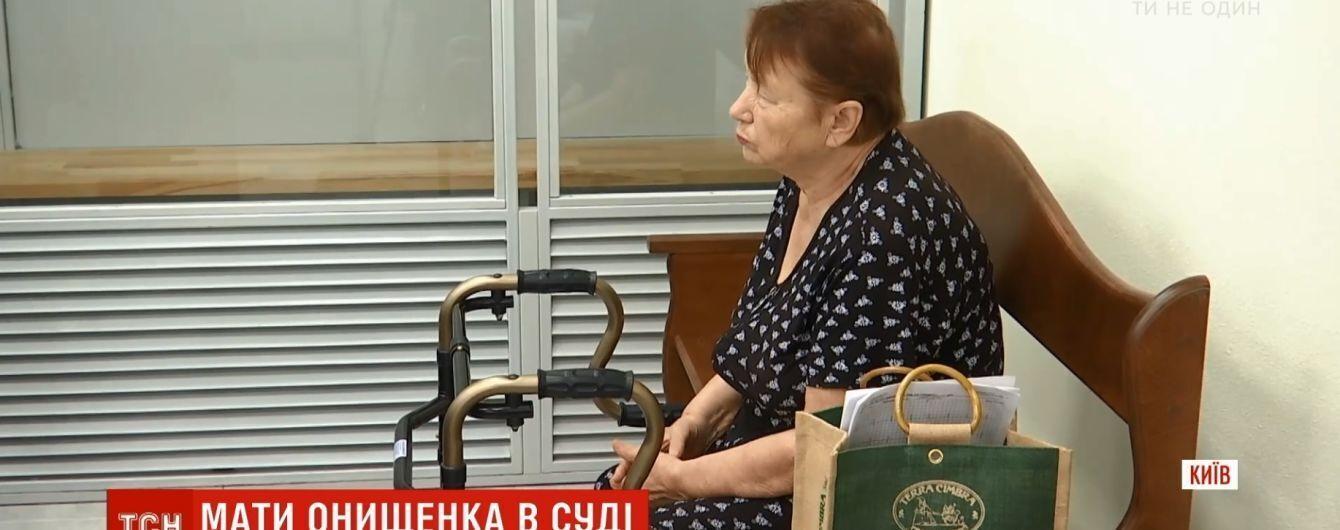 Инесса Кадырова в суде