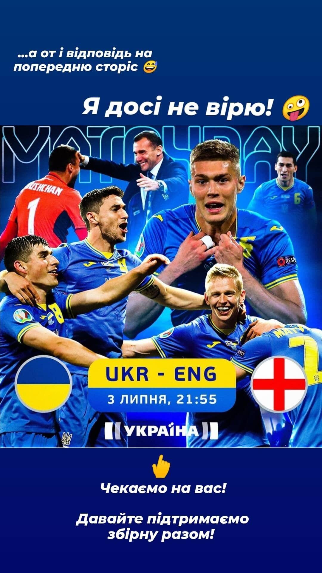 Шалота будет комментировать матч с Англией