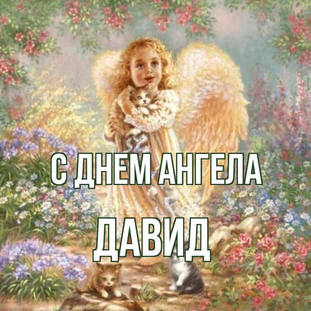 Привітання з днем ангела Давида