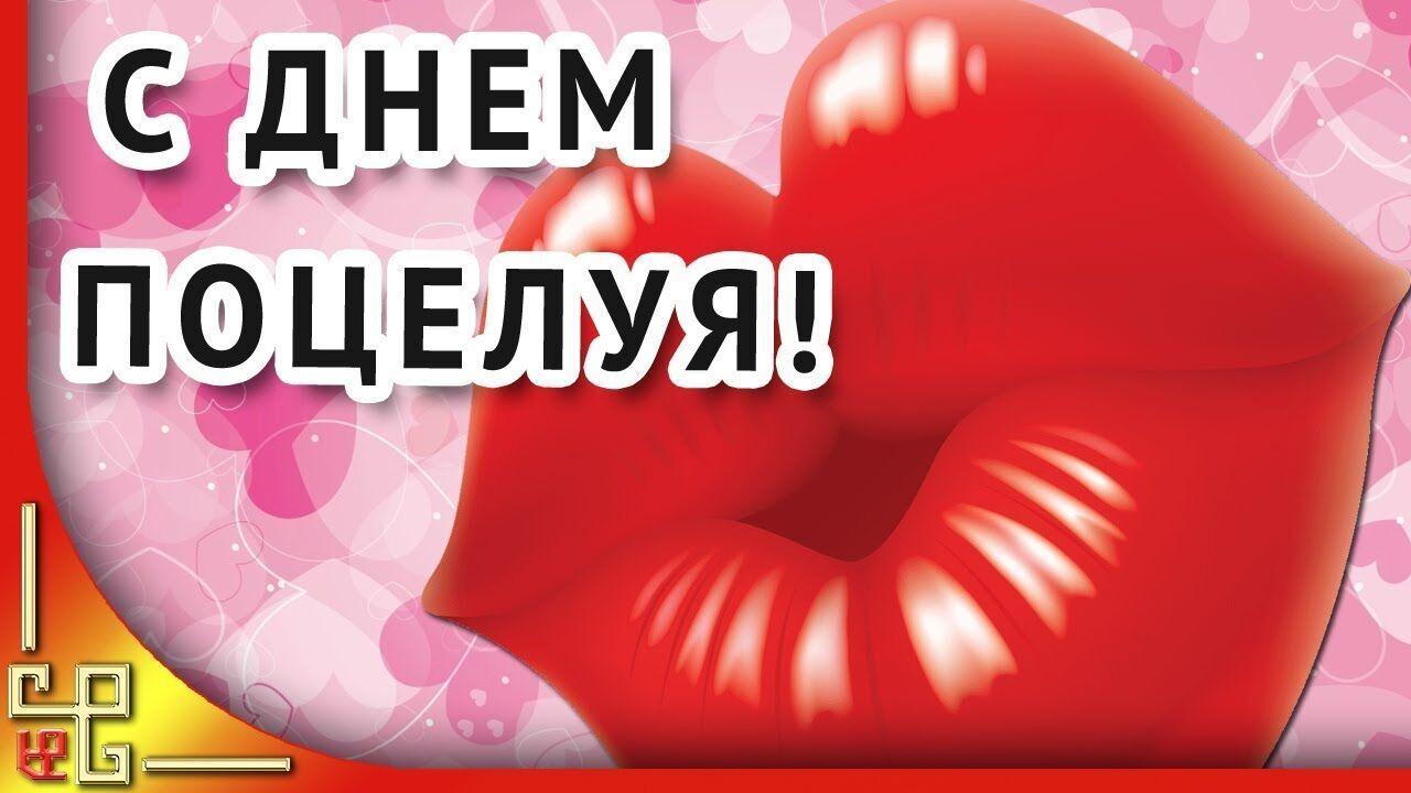 Открытка в День поцелуя