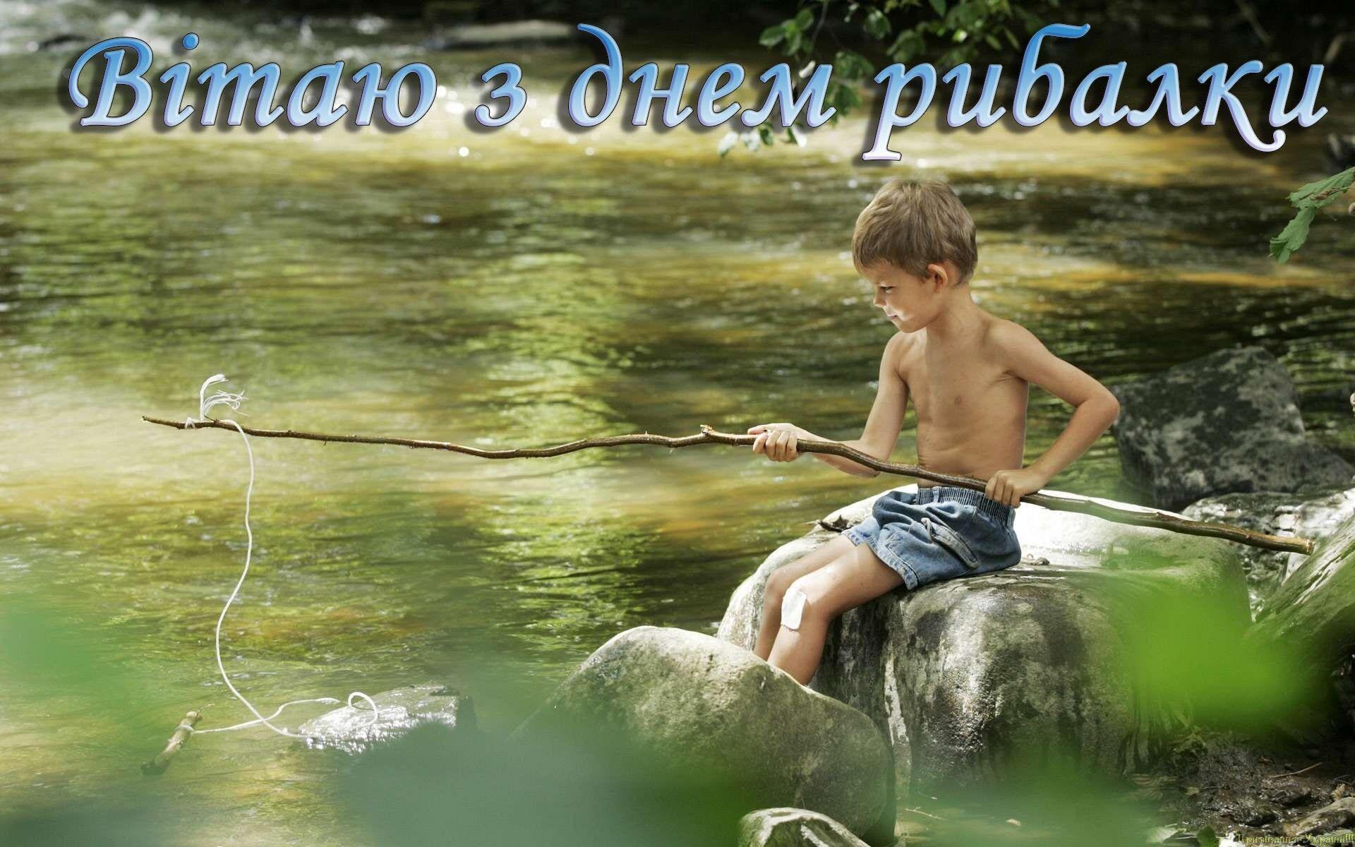 Привітання з днем рибалки