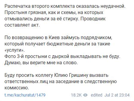 Пост Олександра Качури.