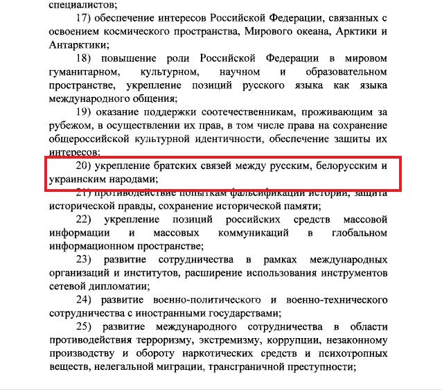 """Путін указом зобов'язав зміцнювати """"братні зв'язки"""" з українцями: текст"""