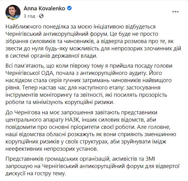 В Чернигове пройдет антикоррупционный форум: приглашены чиновники и силовики