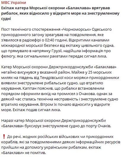 """Ситуація щодо фелюги """"ОД-2592""""."""