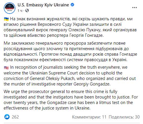 США закликали Україну знайти замовників убивства Гонгадзе.