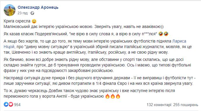 Олександр Аронець звернув увагу на українську мову від Малиновського
