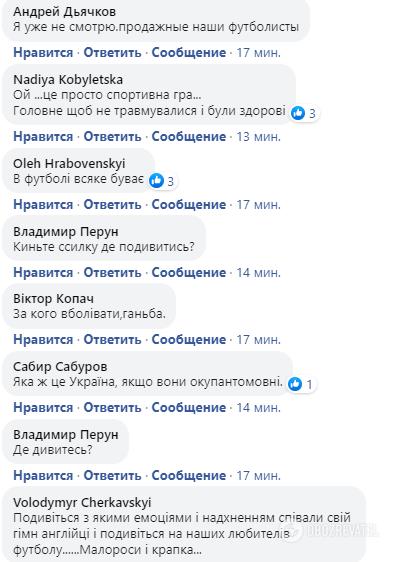 Реакція українських фанатів.