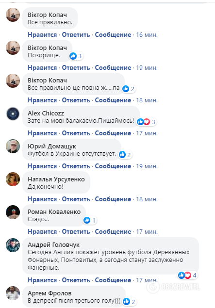 Фанати розкритикували збірну України.