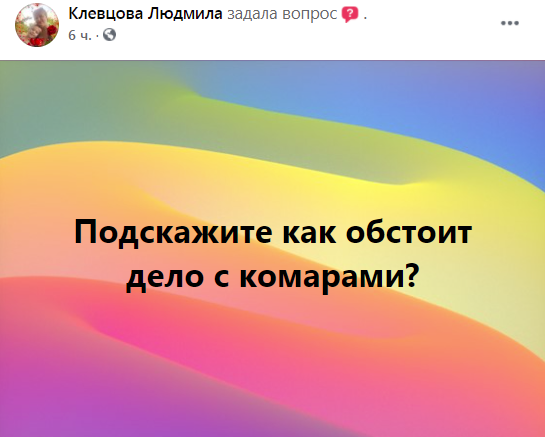 Українка задала запитання в соціальній мережі