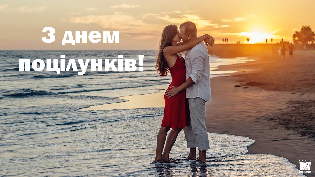 С Днем поцелуев