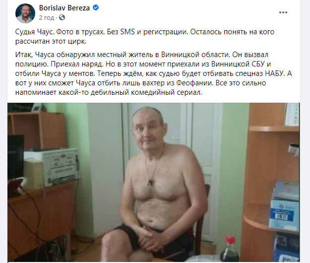 Скриншот поста Борислав Березы