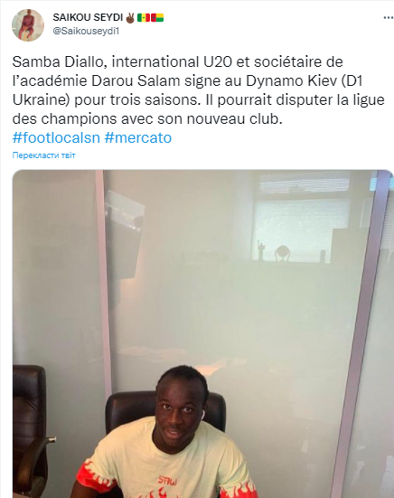 Диалло подписал контракт на три года