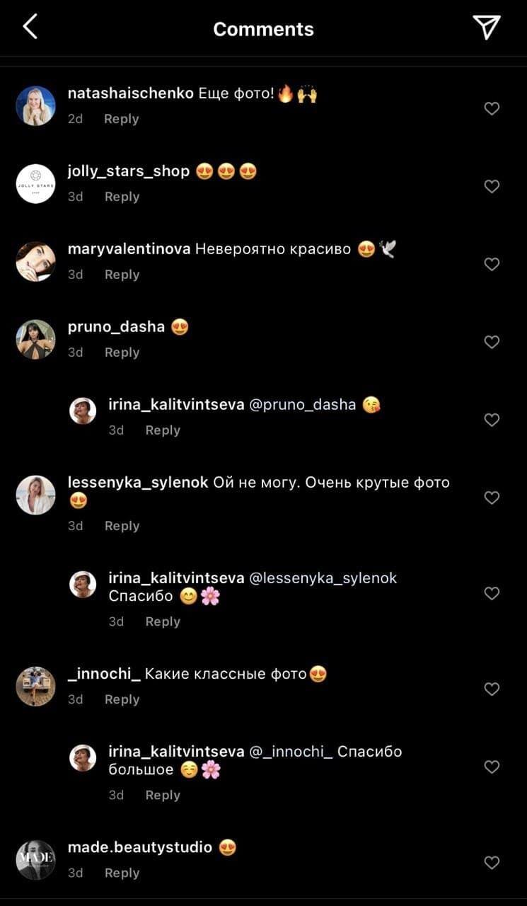 Ірину Калитвинцеву засипали компліментами