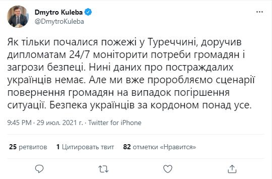 Пост Дмитрия Кулебы