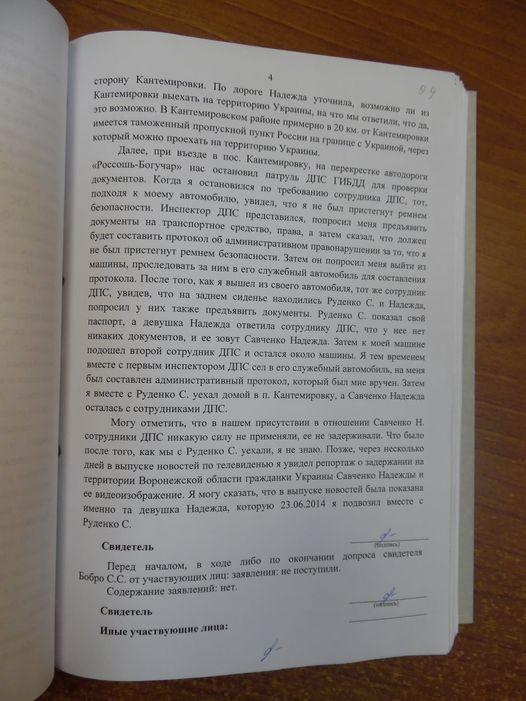 Фотокопія аркуша зі справи Надії Савченко