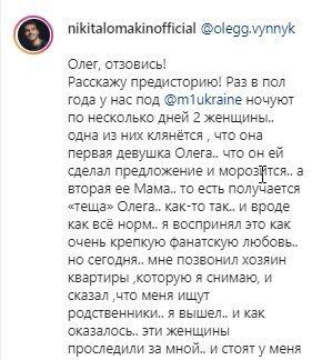NIKITA LOMAKIN розшукує Олега Винника: названо причину