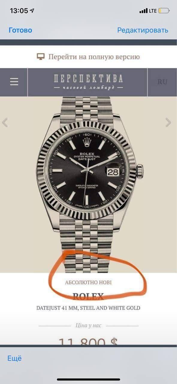 Rolex Datejust 41 стоит более 317 тысяч гривен